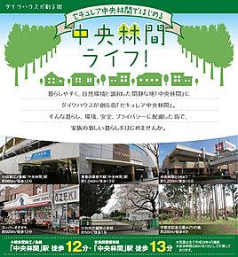 セキュレア中央林間 (分譲住宅) ※周辺施設:平成28年4月撮影