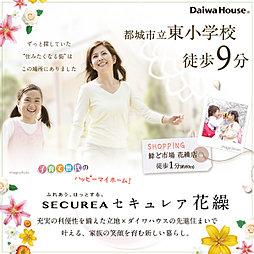 【ダイワハウス】セキュレア花繰 (建築条件付宅地分譲)