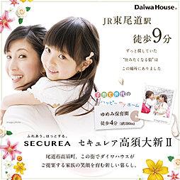 【ダイワハウス】セキュレア高須大新II (建築条件付宅地分譲)