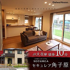 [5号地 外観・内観写真]平成28年月撮影 ※写真内の家具は販売価格に含まれますが、調度品は販売価格に含まれません。