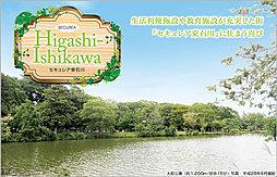 【ダイワハウス】セキュレア東石川 (建築条件付宅地分譲)