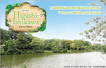 セキュレア東石川 (建築条件付宅地分譲)※大島公園(約1,200m/徒歩15分)写真:平成28年6月撮影