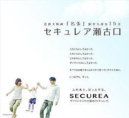 【ダイワハウス】セキュレア瀬古口 (建築条件付宅地分譲)