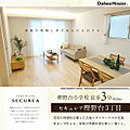 【ダイワハウス】セキュレア樫野台3丁目 (分譲住宅)