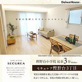 [B号地 外観・内観写真]平成28年11月撮影 ※写真内の家具・調度品などは販売価格に含まれません。
