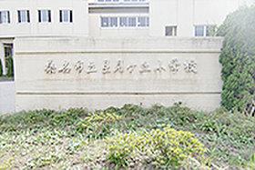 星見ケ丘小学校 (約620m:徒歩8分)