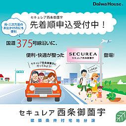 【ダイワハウス】セキュレア西条御薗宇 第1期(建築条件付宅地分...