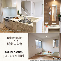 【ダイワハウス】セキュレア富田西 (分譲住宅)