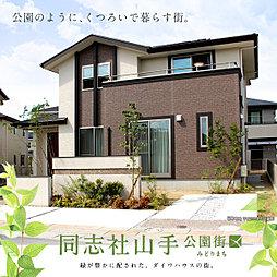 【ダイワハウス】同志社山手公園街区みどりまち 58号地(本店木...