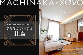[内観写真]平成28年9月撮影 ※写真内の家具・調度品は価格に含まれます。