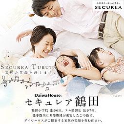 【ダイワハウス】セキュレア鶴田(建築条件付宅地分譲)