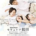 【ダイワハウス】セキュレア鶴田 (建築条件付宅地分譲)