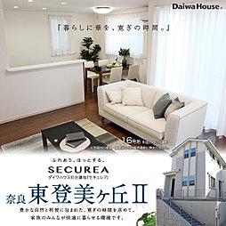 【ダイワハウス】セキュレア奈良東登美ヶ丘II (分譲住宅)