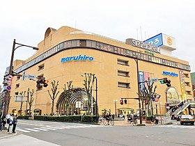まるひろ上尾店/徒歩12分(約920m)