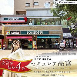 【ダイワハウス】セキュレア高宮 (建築条件付宅地分譲)