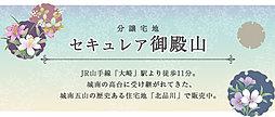 【ダイワハウス】セキュレア御殿山 (建築条件付宅地分譲)