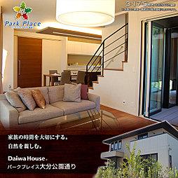【ダイワハウス】パークプレイス大分公園通り (分譲住宅)
