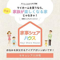 【ダイワハウス】セキュレア川井町 「家事シェアハウス」(分譲住...