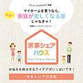 【ダイワハウス】セキュレア川井町 「家事シェアハウス」(分譲住宅)