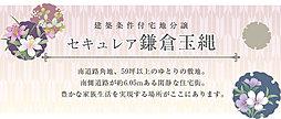 【ダイワハウス】セキュレア鎌倉玉縄 (建築条件付宅地分譲)