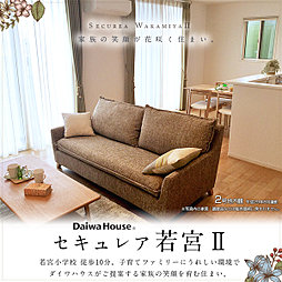 【ダイワハウス】セキュレア若宮II (分譲住宅)