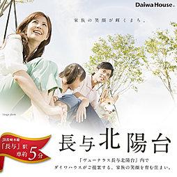 【ダイワハウス】長与北陽台 (建築条件付宅地分譲)