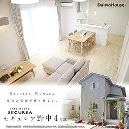 【ダイワハウス】セキュレア野中 (分譲住宅)