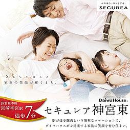 【ダイワハウス】セキュレア神宮東 (建築条件付宅地分譲)