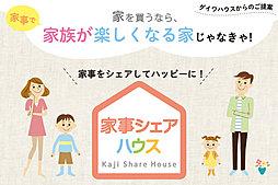 【ダイワハウス】まちなかジーヴォ今井 「家事シェアハウス」(分...