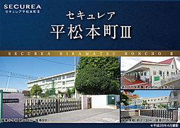 【ダイワハウス】セキュレア平松本町III (建築条件付宅地分譲)