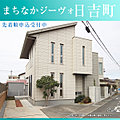 【ダイワハウス】まちなかジーヴォ日吉町 (分譲住宅)