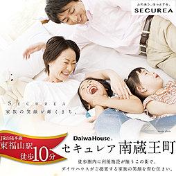 【ダイワハウス】セキュレア南蔵王町 (建築条件付宅地分譲)