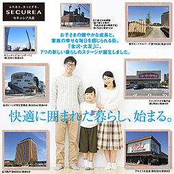 【ダイワハウス】セキュレア大友 (建築条件付宅地分譲)