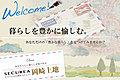 【ダイワハウス】セキュレア岡崎上地 (分譲住宅)