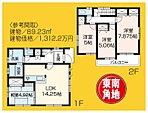 【 参考間取り 】 延床面積 89.23m2(27坪) *建物参考価格 1,312.2万円*