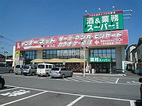 業務スーパー飯能店まで徒歩13分(986m)