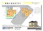 【5号地参考プラン】 4LDK + WIC + 納戸 + 駐車場2台 約1830万円