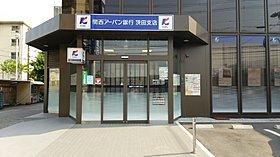 関西アーバン銀行 徒歩2分