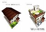 今までは当たり前に木造の住宅には屋根がありました。屋根には瓦等が葺かれており、それ以外の使い道はありませんでした。これからは屋根の代わりに屋上庭園になります。屋上緑化、太陽光発電などエコを実現します