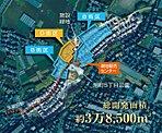 総面積3万8,000m2超!整備されたゆとりある街並み。