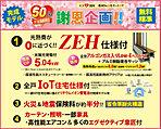 T-23号地注文家創り  総額:2,929万円