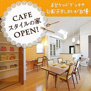 カフェスタイルの家OPEN!