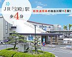 JR宝殿駅(320m)