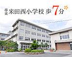 市立米田西小学校(550m)