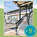 山電東二見駅…720m