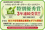 7号地モデルハウス公開中
