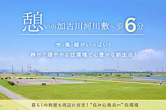 加古川河川敷公園が身近な閑静な街