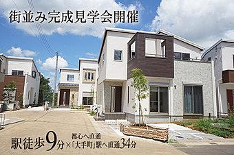 1号棟モデルハウス写真
