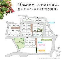 総戸数46戸×全邸100m2超。駅徒歩10分圏内最大級。