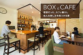 BOXとCAFE 理想だった、カフェ暮らし